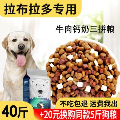 狗粮20kg40斤拉布拉多专用幼犬成犬中大型犬通用狗粮天然粮