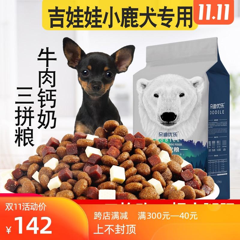 吉娃娃幼犬狗粮10kg成犬专用小型犬通用小鹿犬狗粮20斤美毛去泪痕优惠券