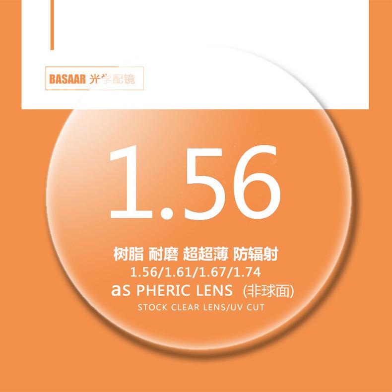 1.56 aspherical myopia lens for men and women myopia optical lens custom color tea black anti blue lens