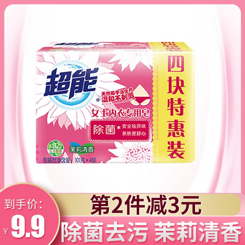 超能除菌内衣皂101g*4块不伤手男女士内衣裤洗衣皂肥皂