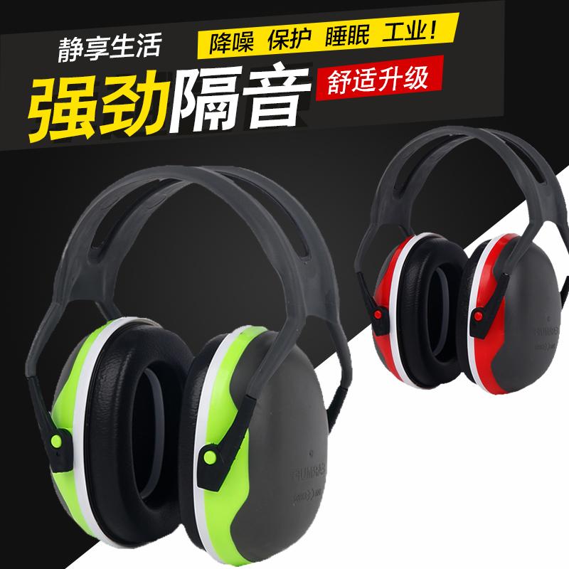 防噪音耳罩隔音工业机械射击耳机