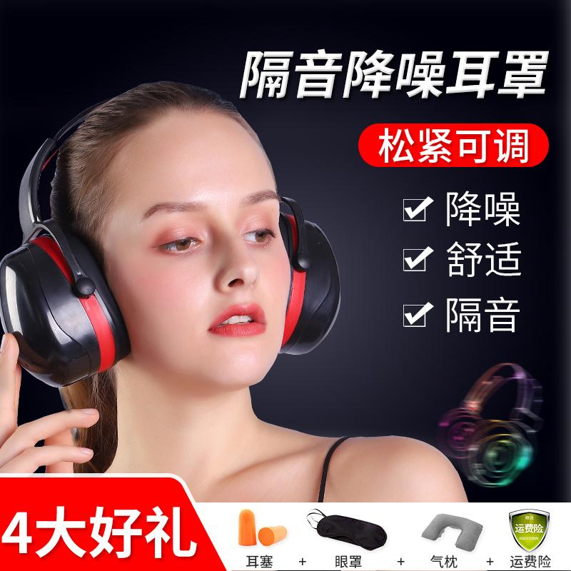 耳罩隔音睡觉睡眠学生防噪音耳机