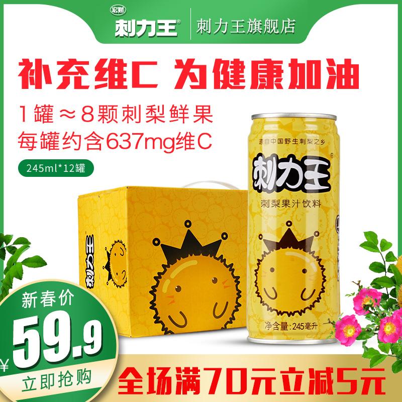 刺力王贵州特产245ml*12罐装野生刺梨果汁纯果味整箱维C功能饮料