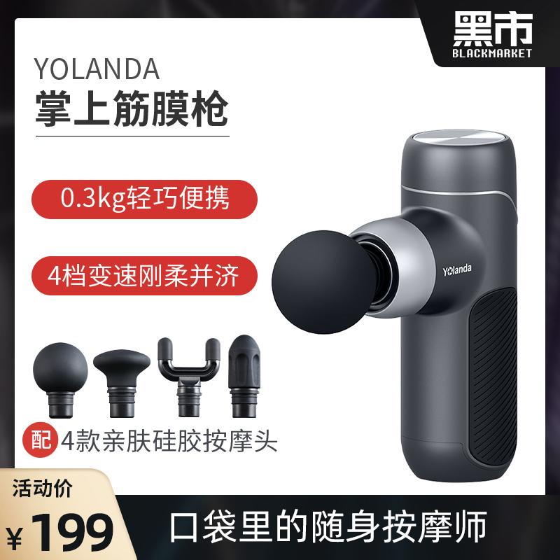 黑市精选 Yolanda迷你筋膜枪 迷你肌肉按摩器 放松颈膜电动按摩仪