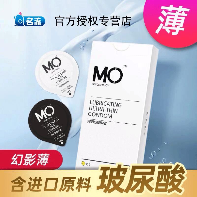 名流MO玻尿酸避孕套超薄安全套男用持久情趣女性专用套子水溶免洗,可领取1元天猫优惠券