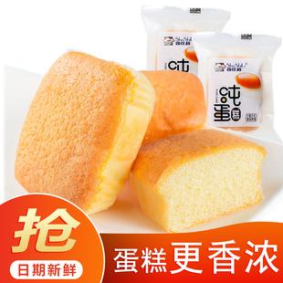 【第二份2元】莎仕莉纯蛋糕整箱营养早餐点心面包网红零食品小吃