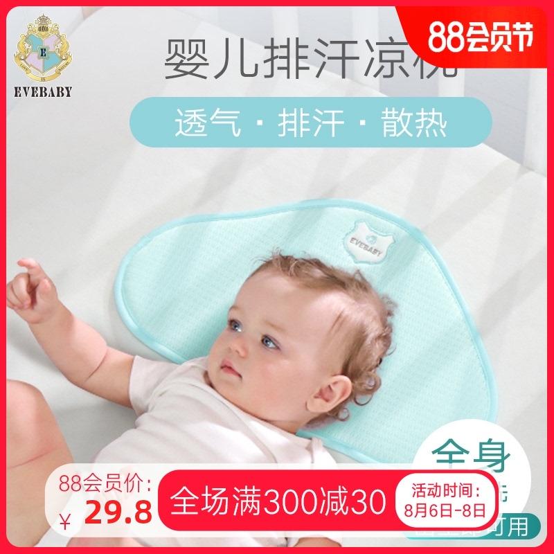 evebaby婴儿枕头夏季宝宝透气吸汗新生儿枕巾夏天冰凉枕头防出汗