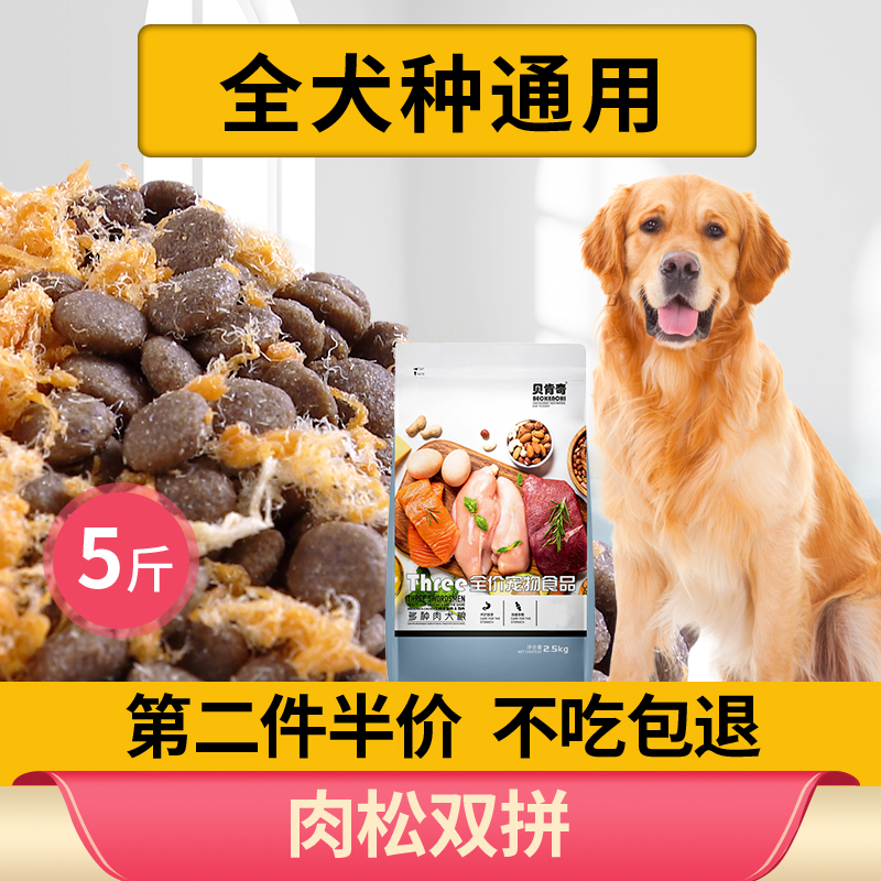 狗粮5斤泰迪贵宾比熊博美斗牛幼犬成犬小型犬去泪痕通用型2.5kg优惠券