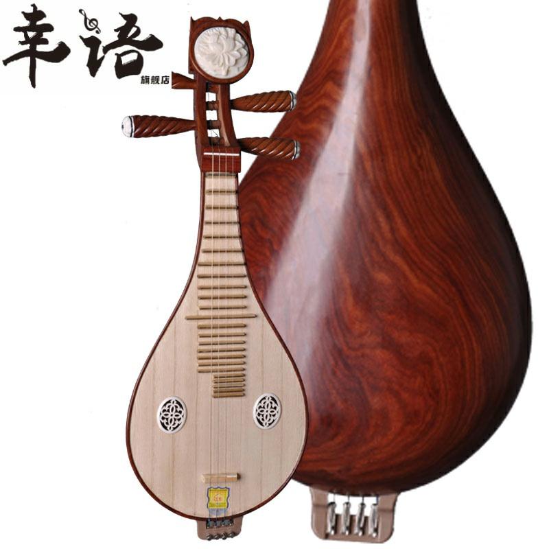 幸语柳琴乐器红木柳琴民族弹拨乐器