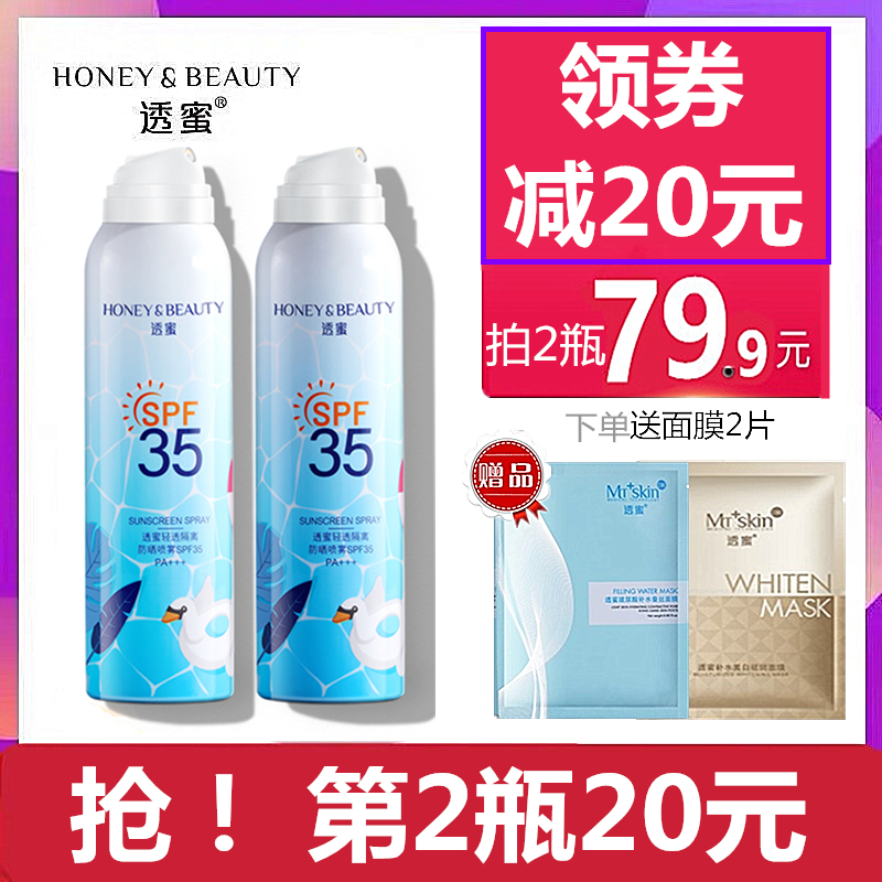 Sunscreen Spray cream, female students anti ultraviolet, whole body, face, neck, whitening, isolation, sunscreen, two in one.