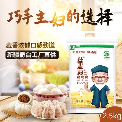 丝麦耘雪花面粉5斤高筋面粉2.5KG面包粉饺子馒头粉新疆面粉通用