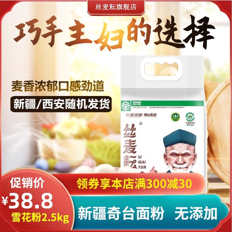 丝麦耘雪花5斤高筋2.5 kg面包粉