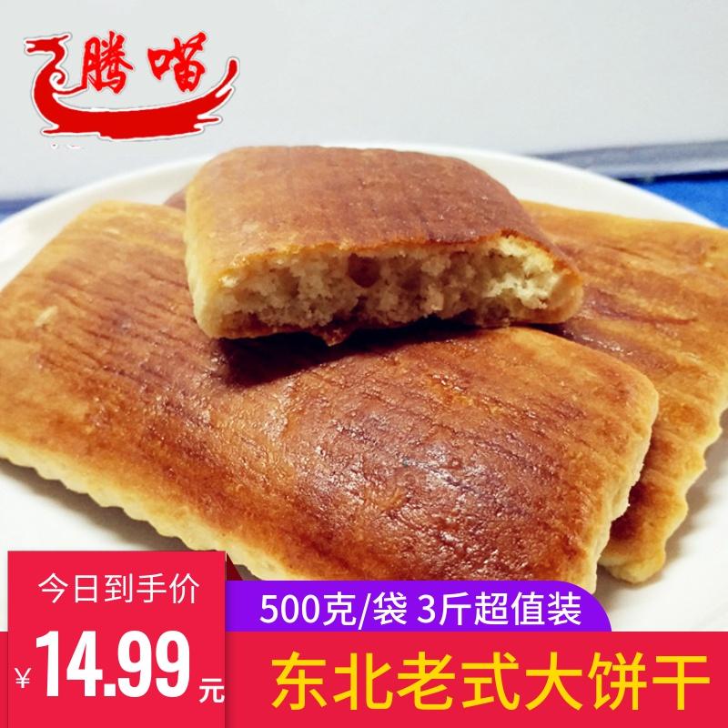 东北老式大饼干3斤传统糕点烤饼干