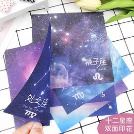 十二星座正方形双面印花星空彩色纸儿童手工折纸叠千纸鹤专用材料