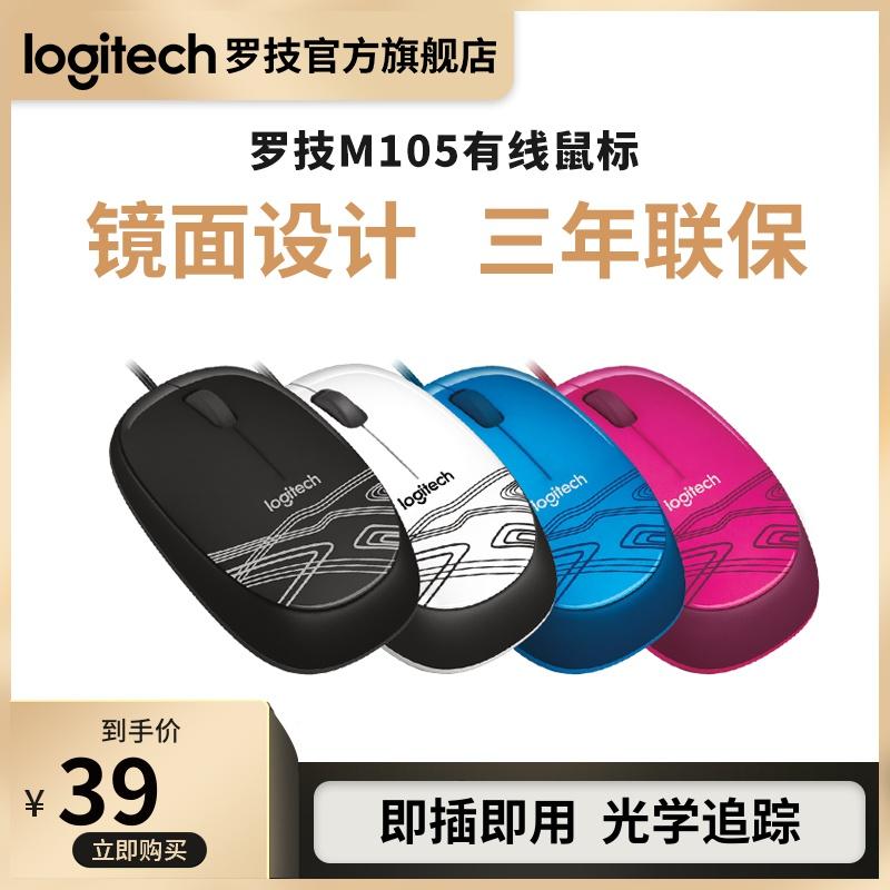 【官方旗舰店】罗技M105有线光电鼠标笔记本台式电脑办公家用游戏