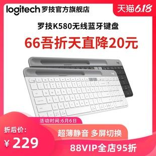 【官方旗舰店】罗技K580无线蓝牙键盘超薄办公游戏手机平pad电脑