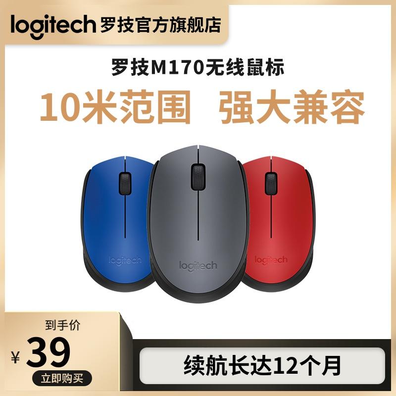 【官方旗舰店】罗技M170无线鼠标光电笔记本台式电脑便携办公游戏