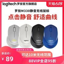 官方旗舰店罗技M330静音无线鼠标办公游戏笔记本电脑