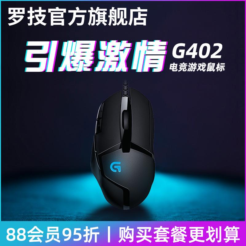 【罗技官方旗舰店】急速发货G402有线游戏鼠标专用机械电竞编程 - 封面