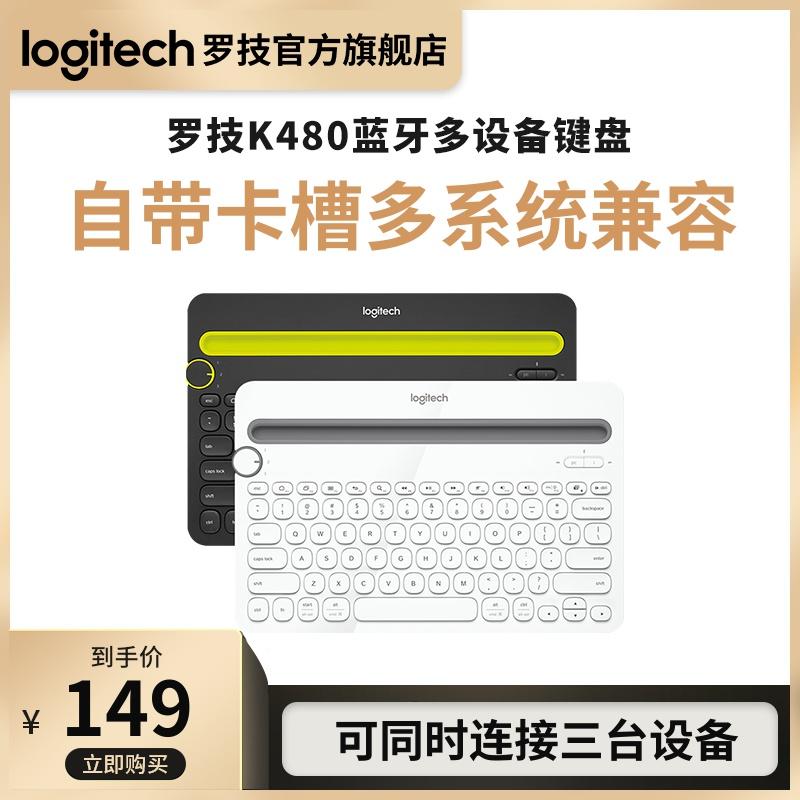 【官方旗舰店】罗技K480无线蓝牙键盘苹果ipad手机平板电脑K380