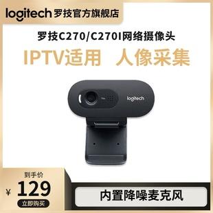 【官方旗舰店】罗技C270/C270i电脑摄像头高清视频智能电视IPTV