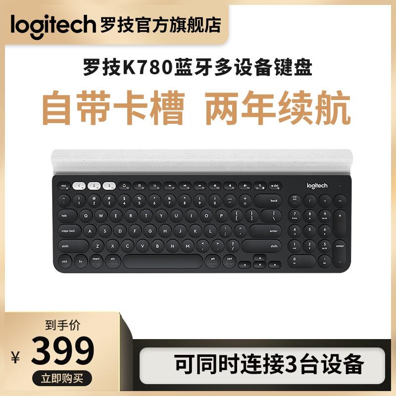 【官方旗舰店】罗技K780无线蓝牙键盘苹果ipad手机平板笔记本电脑