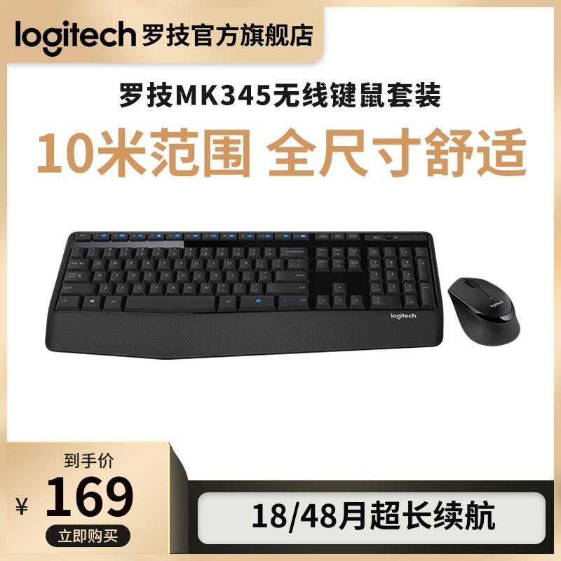 【官方旗舰店】罗技MK345无线键盘鼠标键鼠套装电脑家用办公游戏