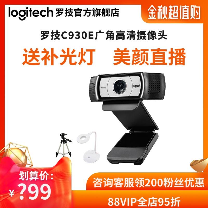 限9000张券【官方旗舰店】罗技c930e电脑摄像头