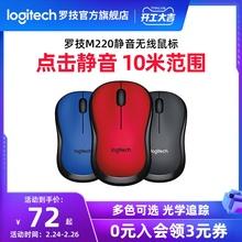 罗技M220静音无线鼠标便携办公家用游戏USB连接耐用电池小巧设计官方旗舰店