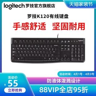 【官方旗舰店】罗技K120有线键盘笔记本台式电脑游戏MK120键鼠套