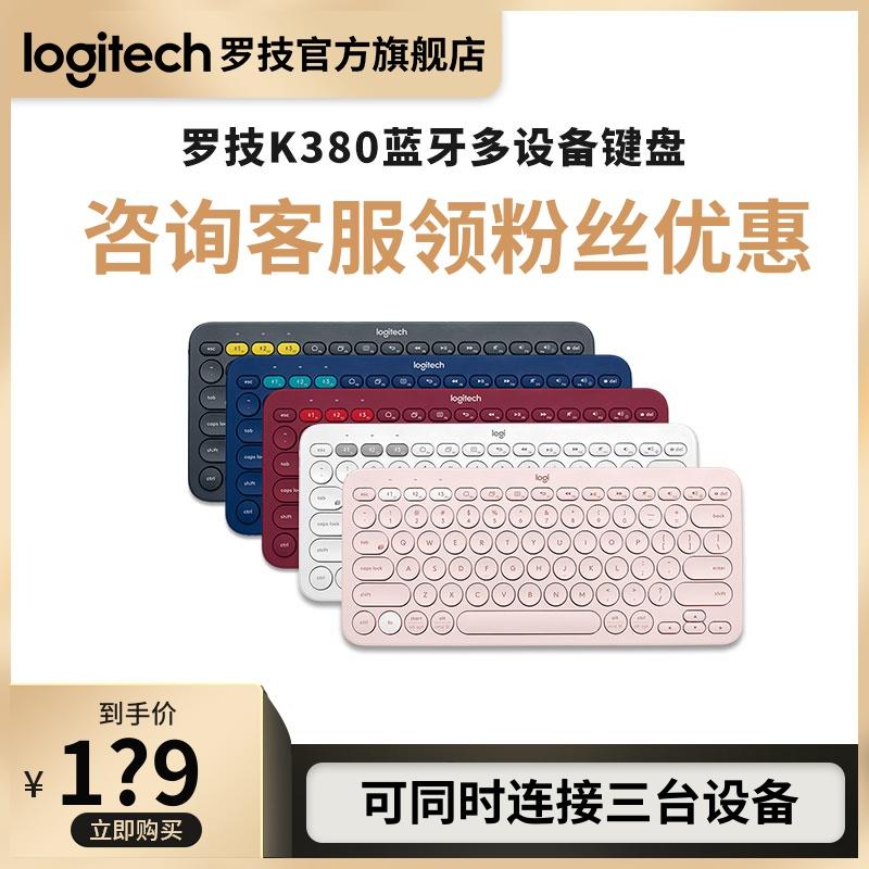【官方旗舰店】罗技K380无线蓝牙网红键盘ipad手机平板电脑K480