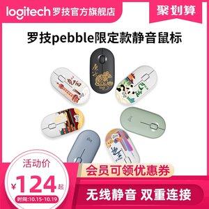 【官方旗舰店】罗技pebble无线鼠标