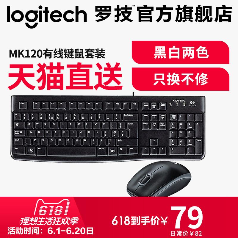 【官方旗艦店】羅技MK120有線鍵鼠套裝筆記本電腦游戲鍵盤滑鼠