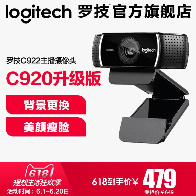 罗技 c922摄像头好用吗,看看网友评价