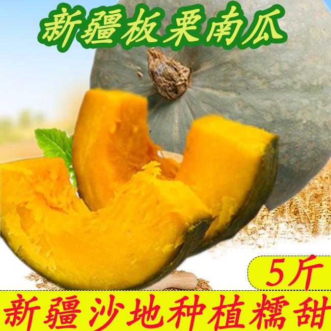 新疆板栗味南瓜 新鲜5斤小南瓜贝贝辅食蔬菜批发包邮糯甜老栗面瓜