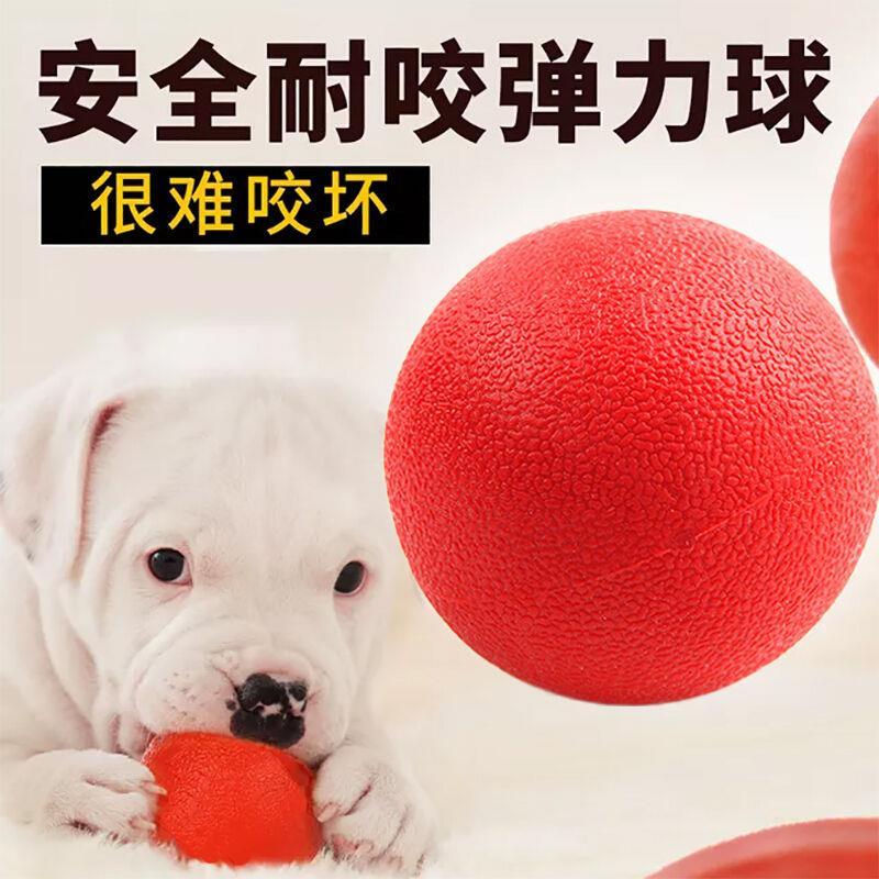 中國代購 中國批發-ibuy99 宠物玩具 宠物狗狗玩具实心橡胶球训练耐咬球宠物玩具球泰迪磨牙大型犬训犬
