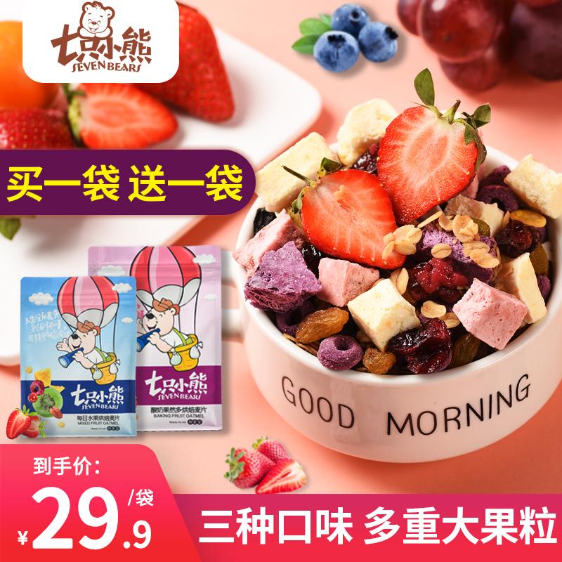 七只小熊水果坚果燕麦片酸奶果粒麦片代早餐即食网红懒人冲饮速食 thumbnail
