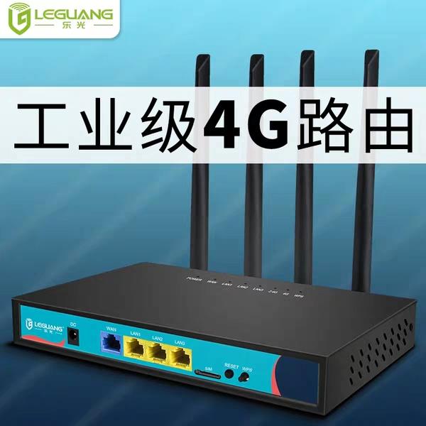 【流量カードを送る】楽光4 Gカードルータ無線WiFi全網通4 G有線接続でSIMカードを挿し込む1機は工業級監視ルータ車載移動WiFiインターネットの宝を使うことが多いです。
