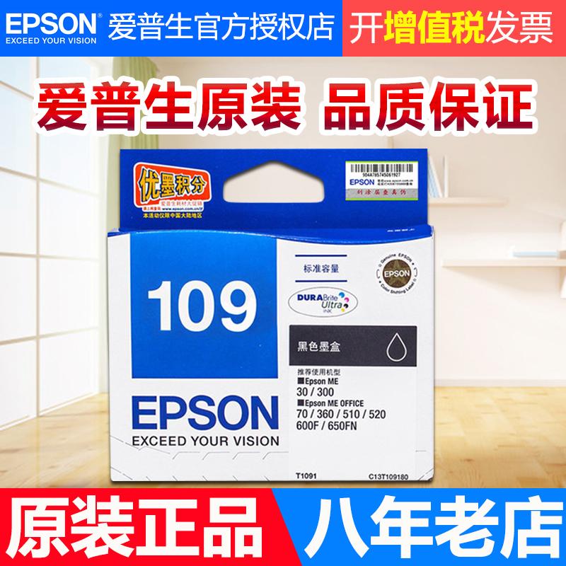 原装 爱普生1091墨盒 ME30 ME300 360 600F 1100 650f 109墨盒