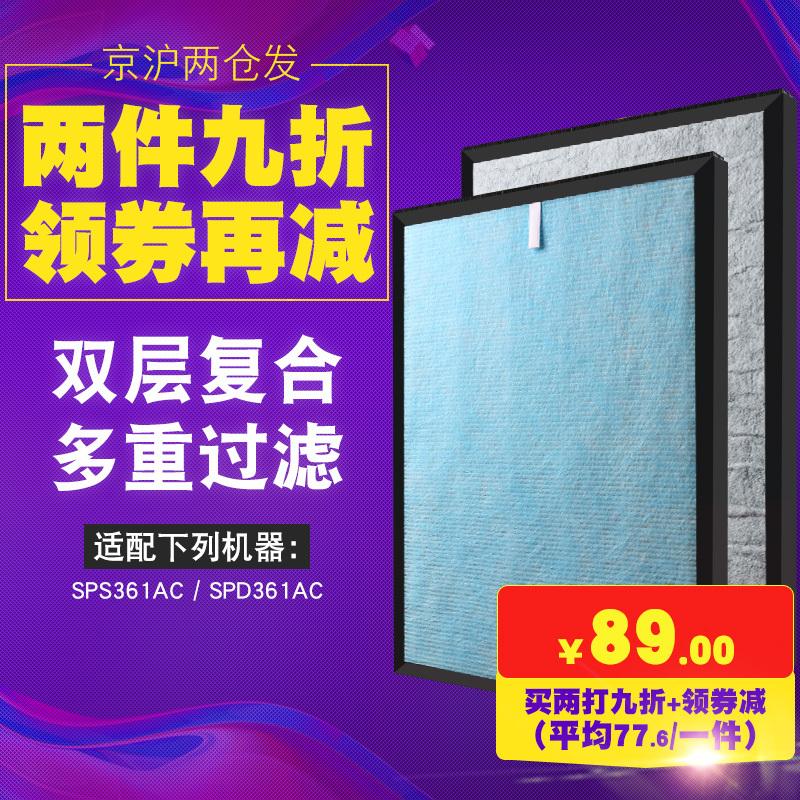 适配三菱重工空气净化器滤网SPS361/SPD361AC过滤网PM2.5复合滤芯