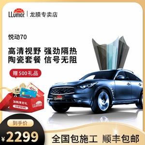汽车贴膜官方专卖店70+x陶瓷车膜
