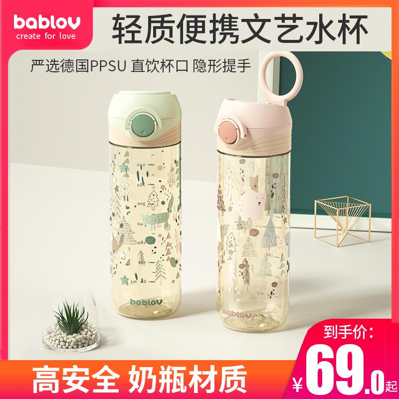 PPSU儿童水壶便携女运动水杯简约清新森系大人健身房直饮杯小学生