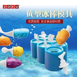 现货美国进口ZOKU冰棒 雪糕机鱼型模具6支DIY自制雪 家用无毒无味