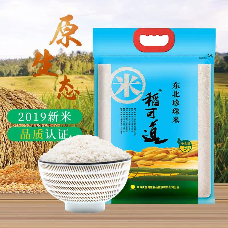 稻可道 东北大米 东北珍珠米5kg 19年当季新米粳米10斤包邮