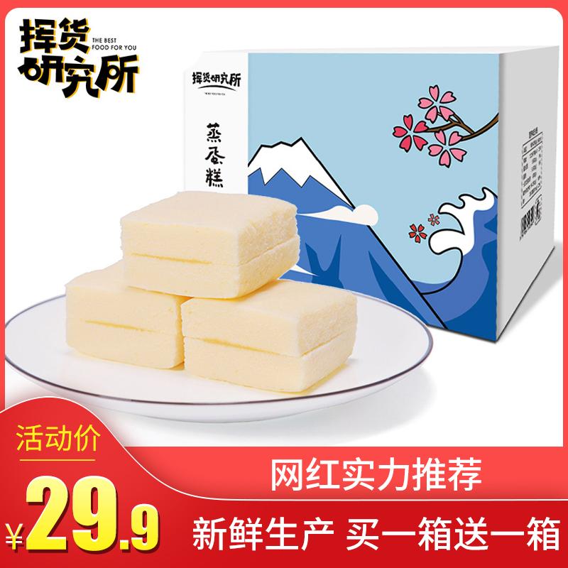 海盐芝士蒸蛋糕买一送一1000g夹心网红营养早餐整箱糕点心软面包