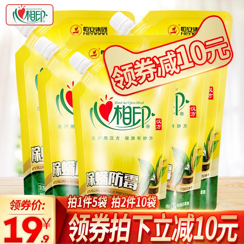 心相印阳光森林洗衣液促销组合装香味持久除菌袋装补充装整箱批