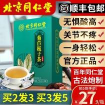 正品降绛酸茶绛高尿酸排酸茶非同仁堂菊苣栀子茶清风茶尿酸高特级