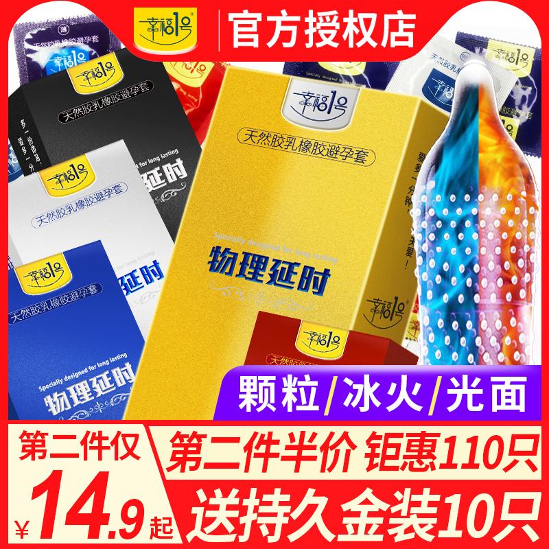 物理延时套避孕套持久装螺纹颗粒男用加厚型超厚情趣延迟TT安全套
