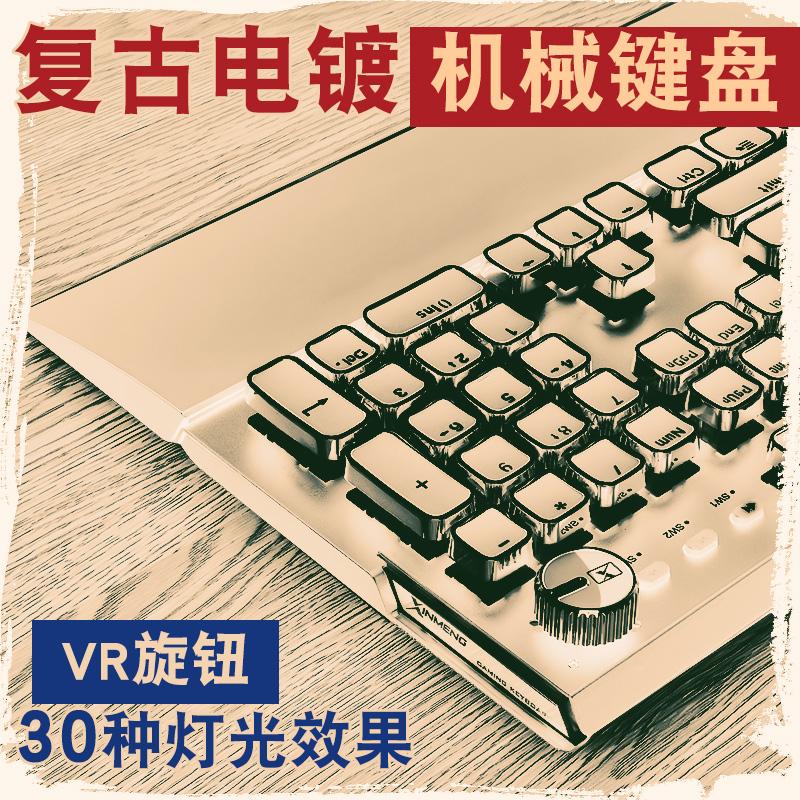 牧馬人朋克真機械鍵盤鼠標套裝青軸黑軸lol游戲外設筆記本電腦專用有線us