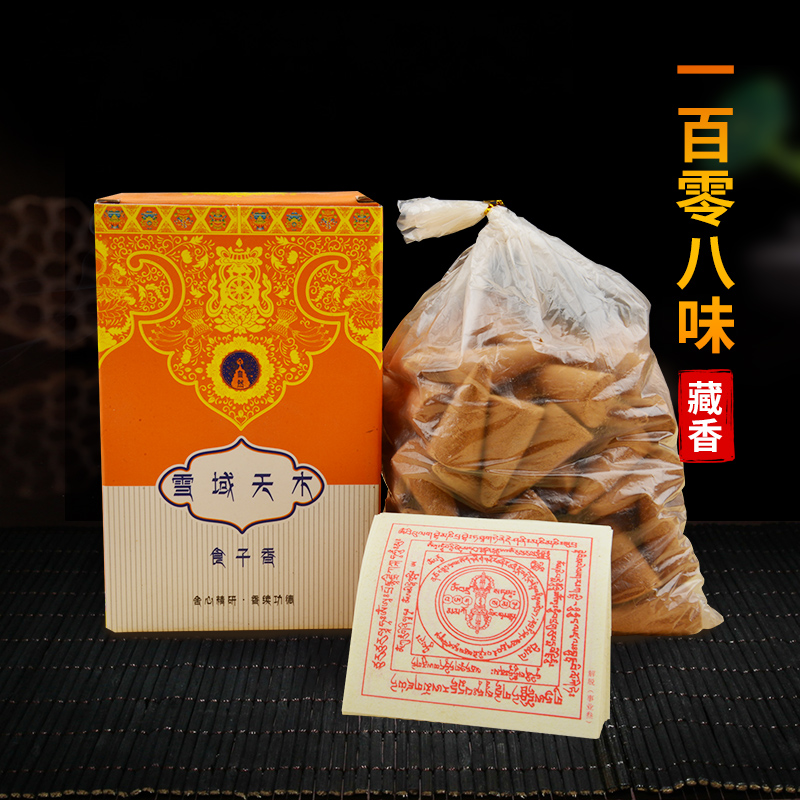 蔵香薫は仏観音の天然のタバコを供えて子塔の香を供えます。